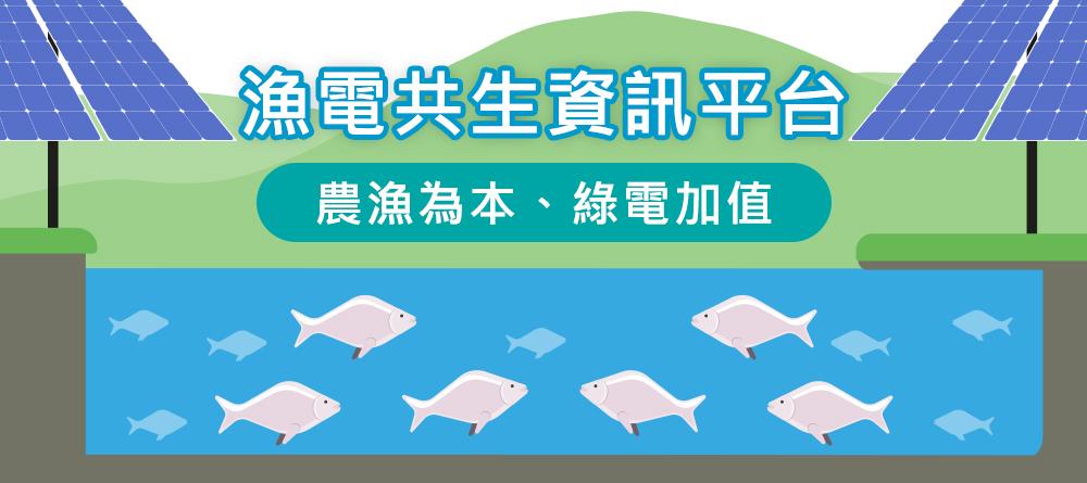 漁電共生資訊平台