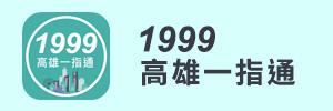 1999高雄一指通