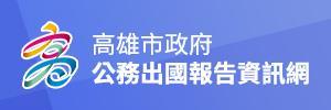 高雄市政府公務出國報告資訊網