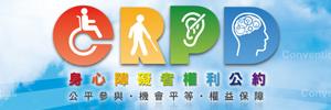 CRPD身心障礙者權力公約