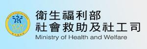 衛生福利部社會救助及社工師