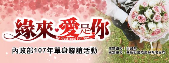 內政部107「緣來愛是你」單身聯誼活動