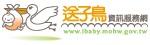 衛生福利部「送子鳥資訊服務網」