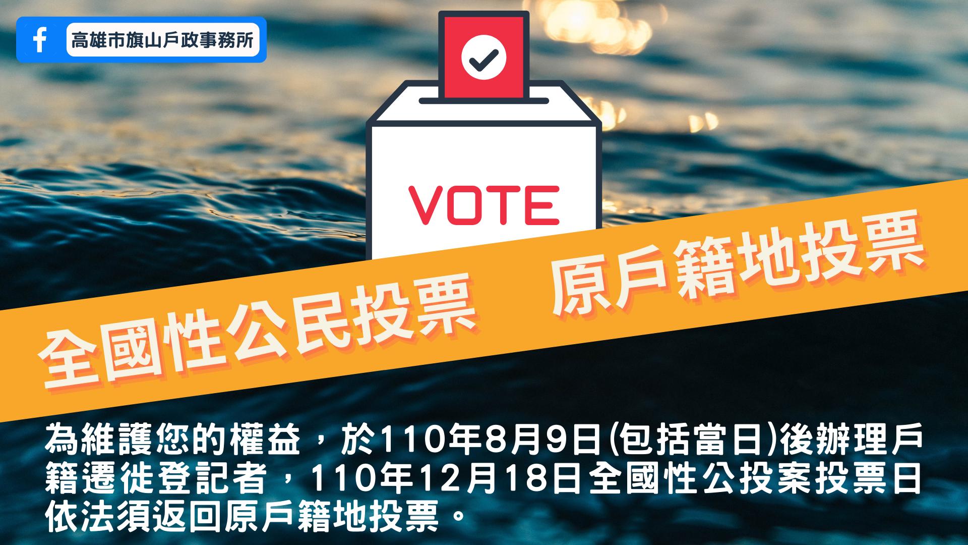 全國性公民投票回戶籍地投票