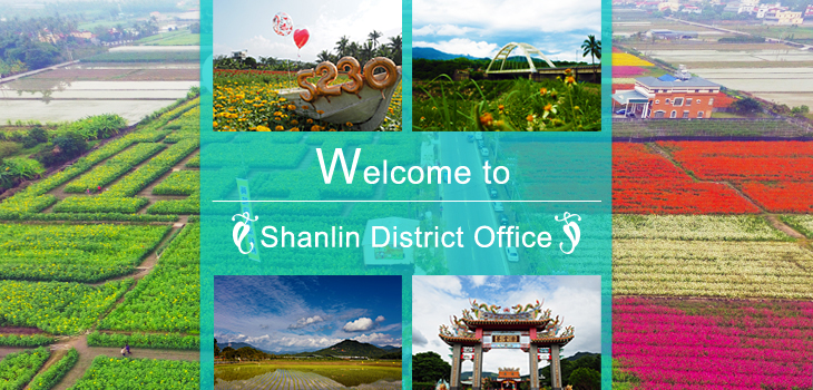 Welcome to Shanlin District Office