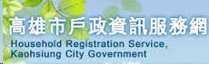 高雄市戶政資訊服務網