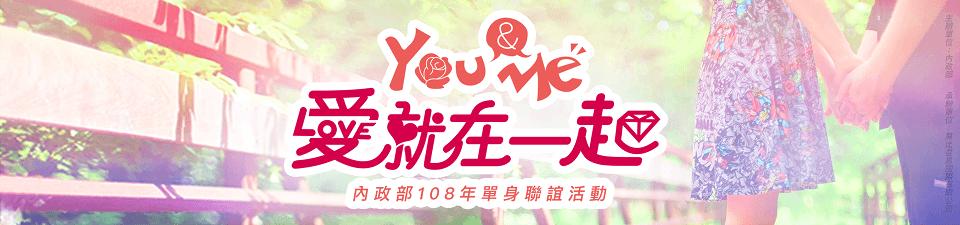 內政部108年『You & Me 愛就在一起』單身聯誼活動