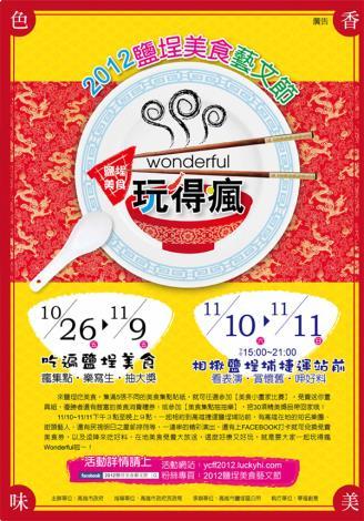 2012鹽埕美食節