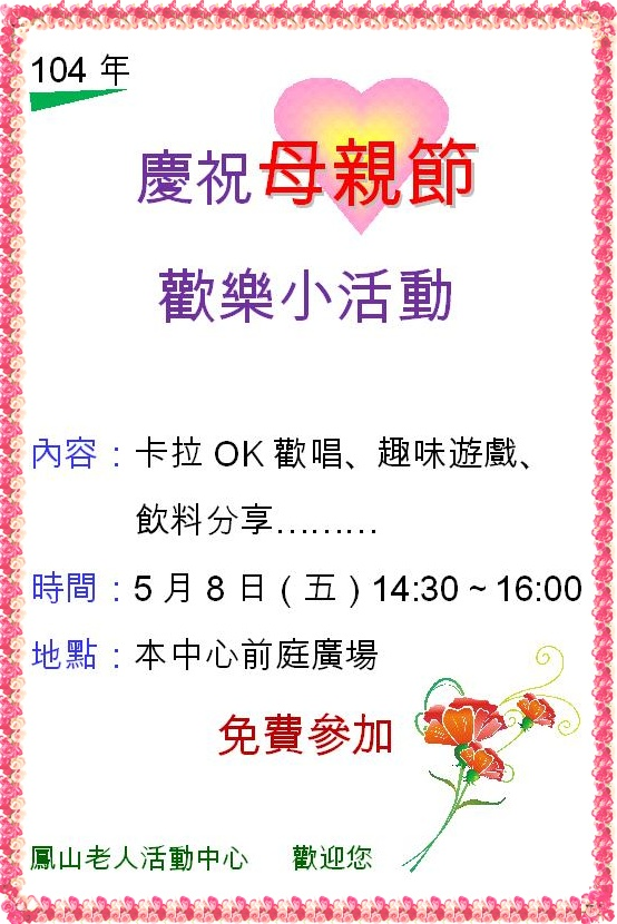 104年「慶祝母親節、歡樂小活動」