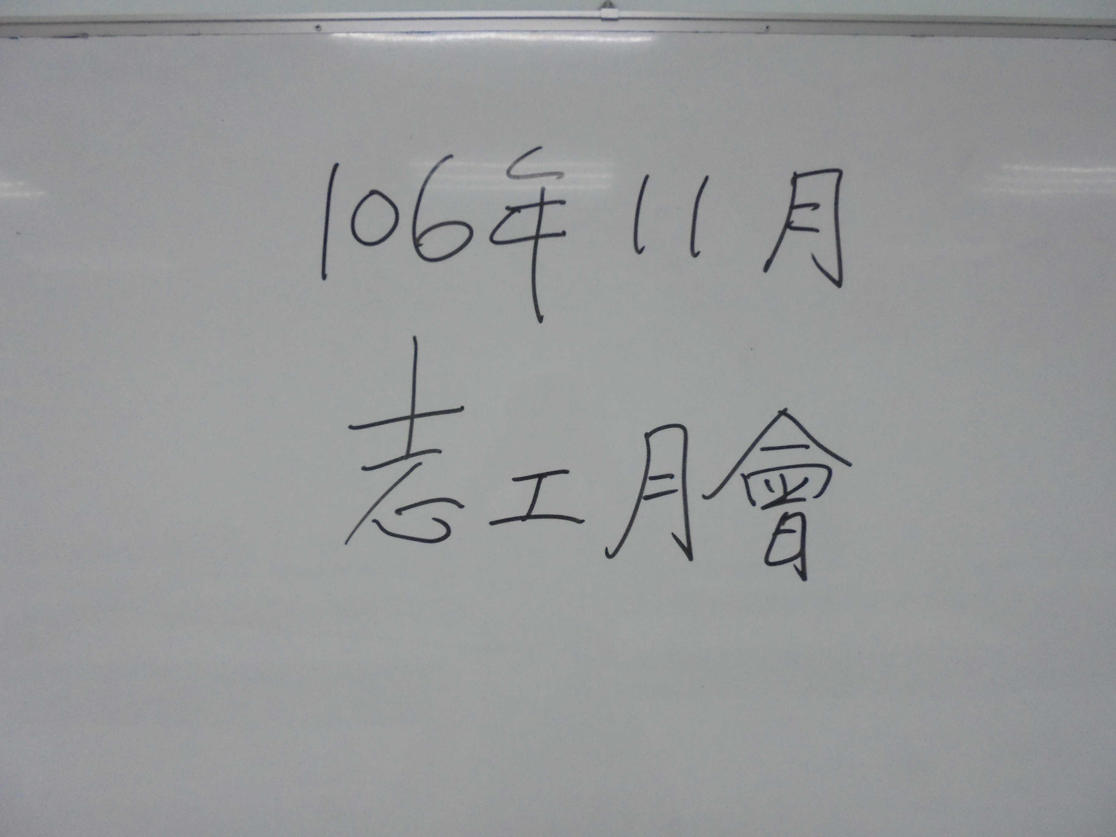 高雄市鳳山老人活動中心106年11月份志工月會