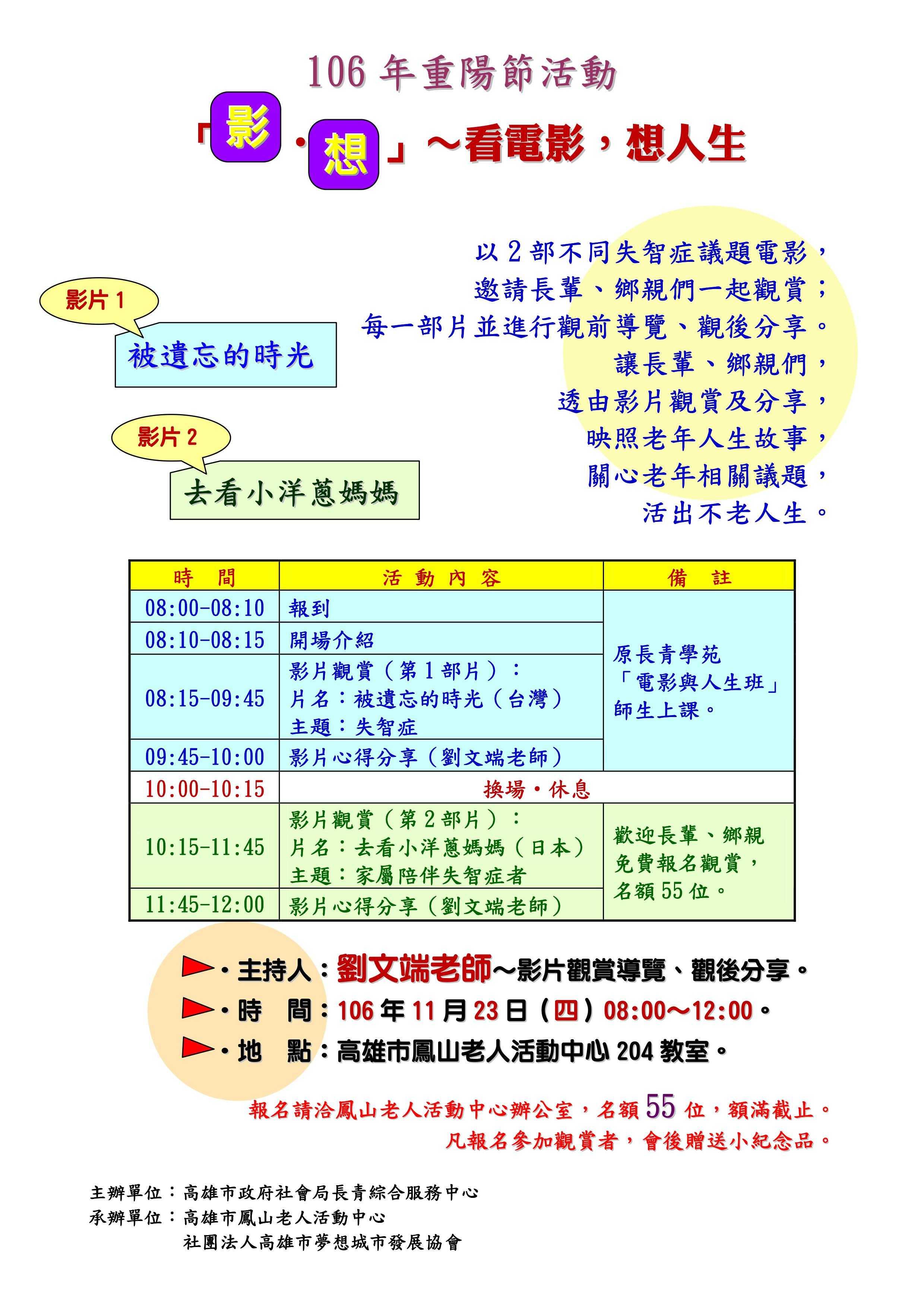 106年重陽節系列活動 「影‧想」~看電影,想人生