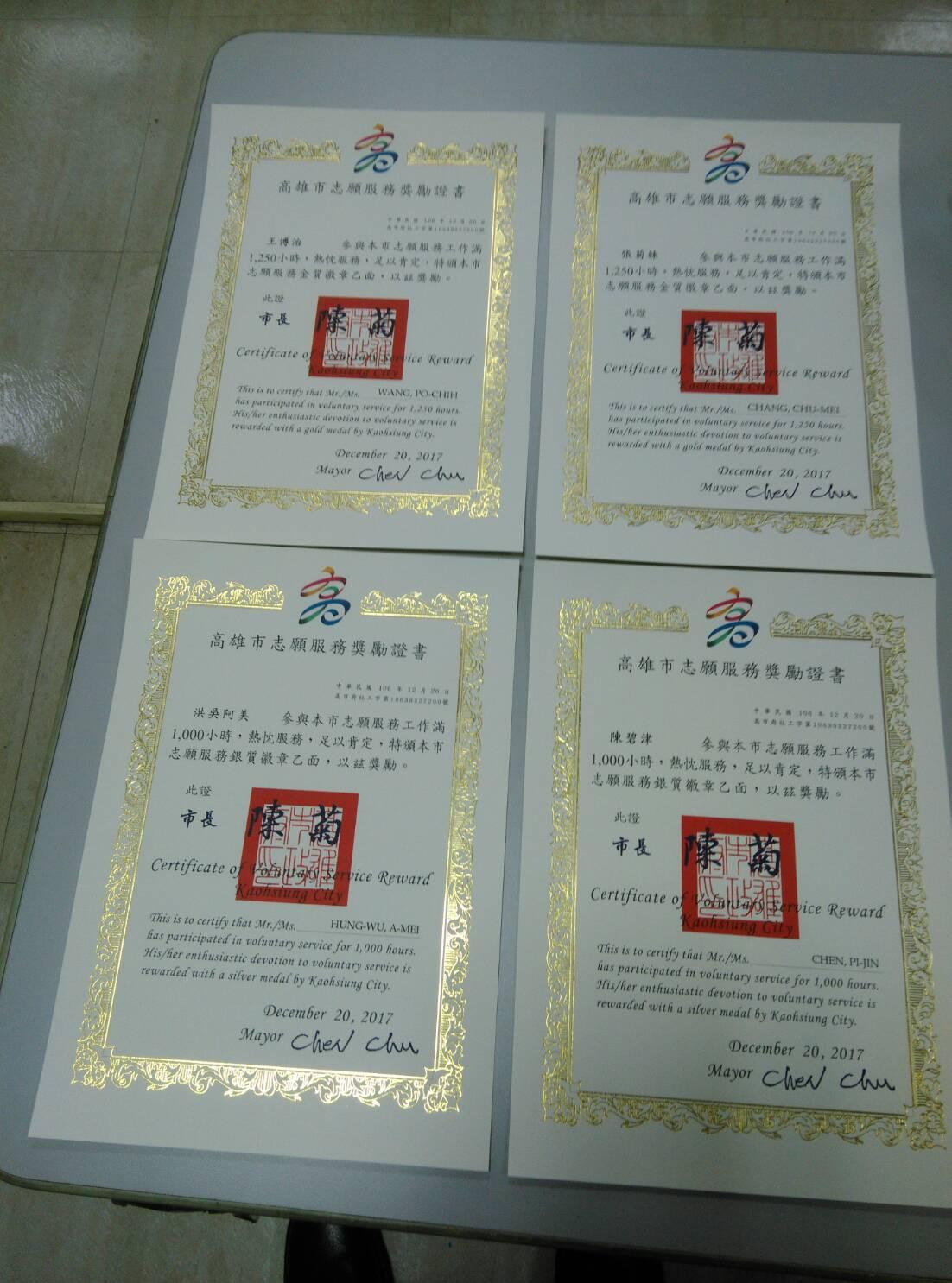 恭喜,榮獲: 高雄市志工績優~ 金質獎2人:張菊妹、王博治 銀質獎2人:陳碧津、洪吳阿美