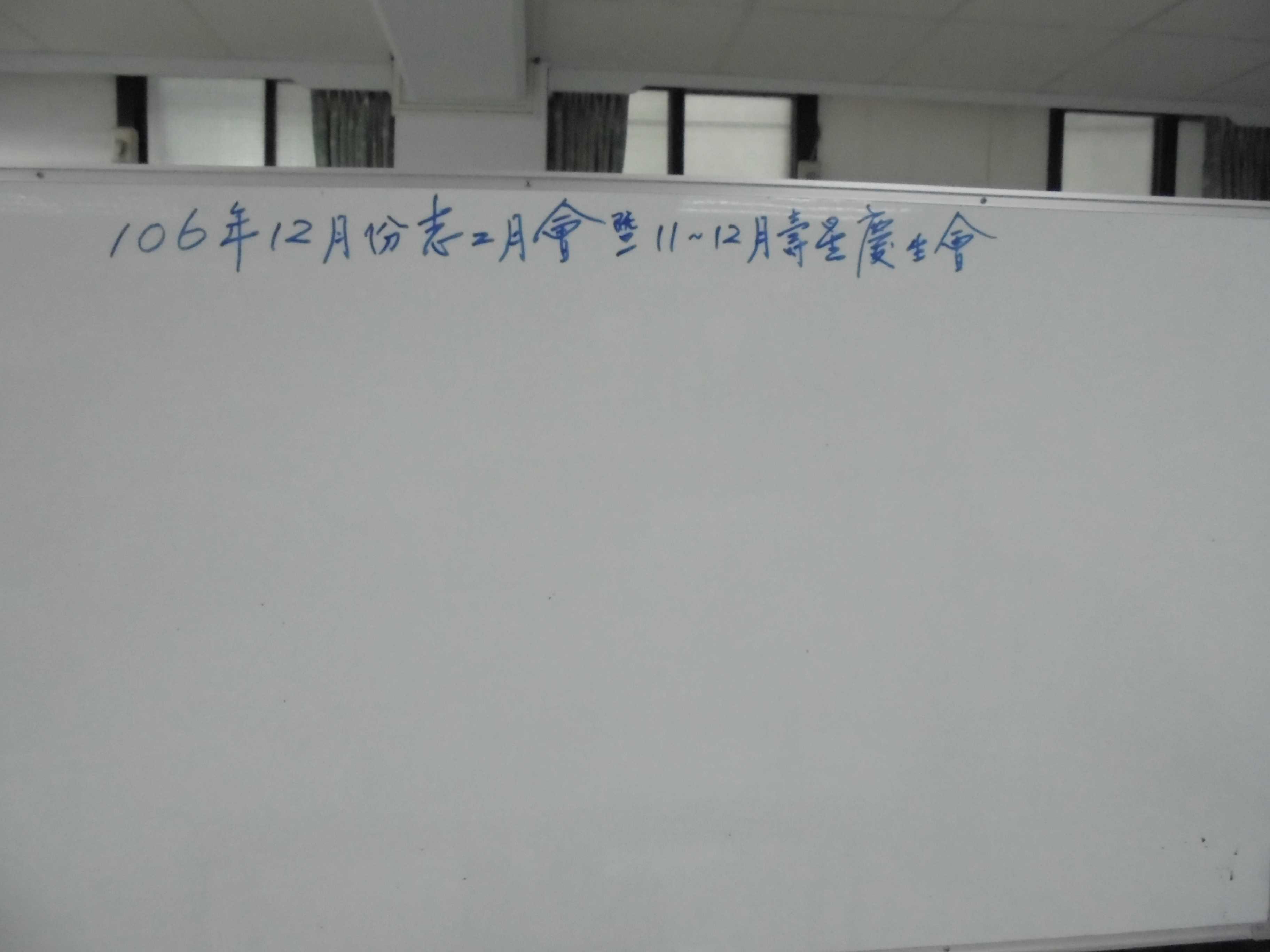 高雄市鳳山老人活動中心106年12月份志工月會