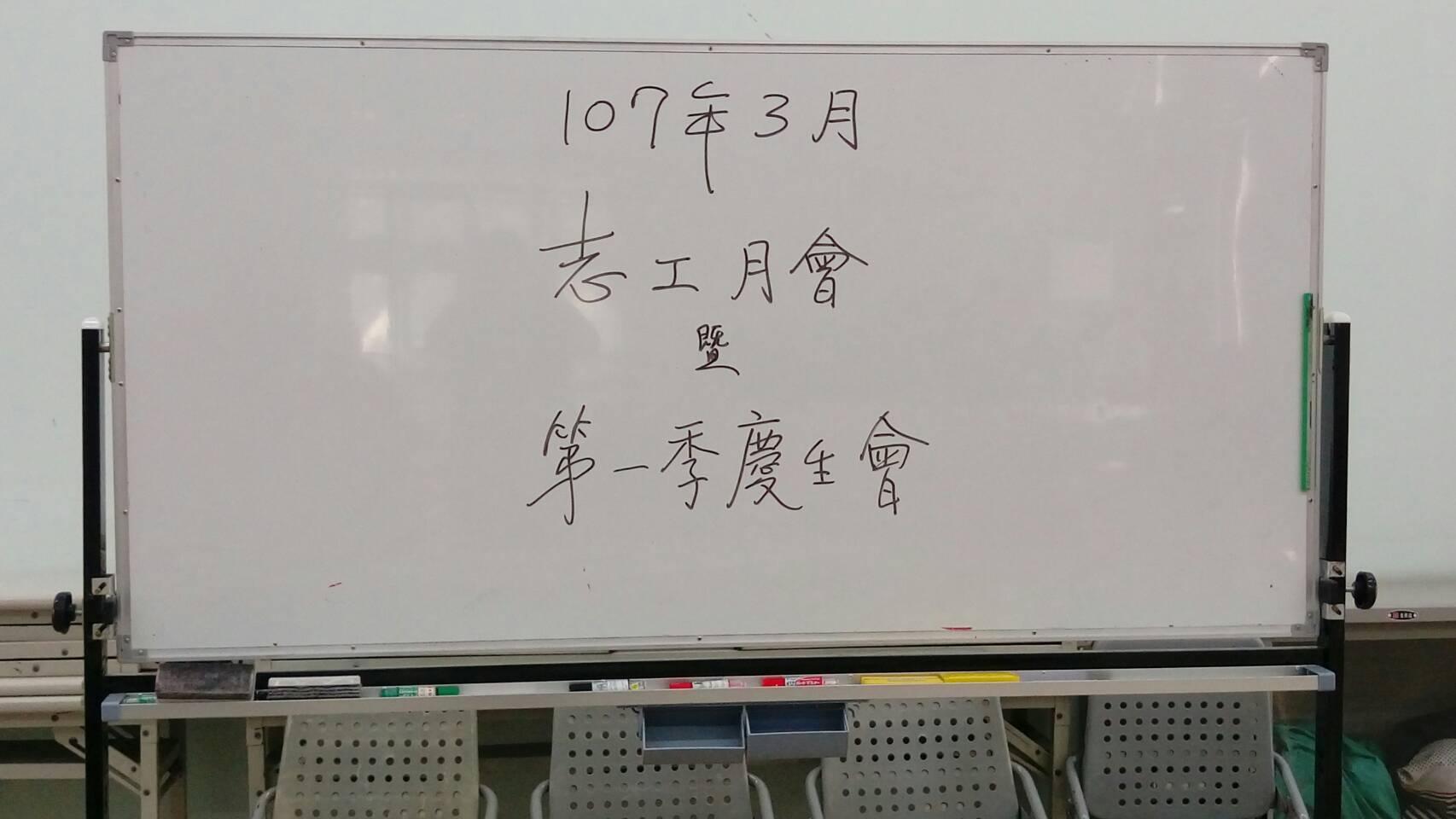 高雄市鳳山老人活動中心107年3月份志工月會暨1~3月份慶生