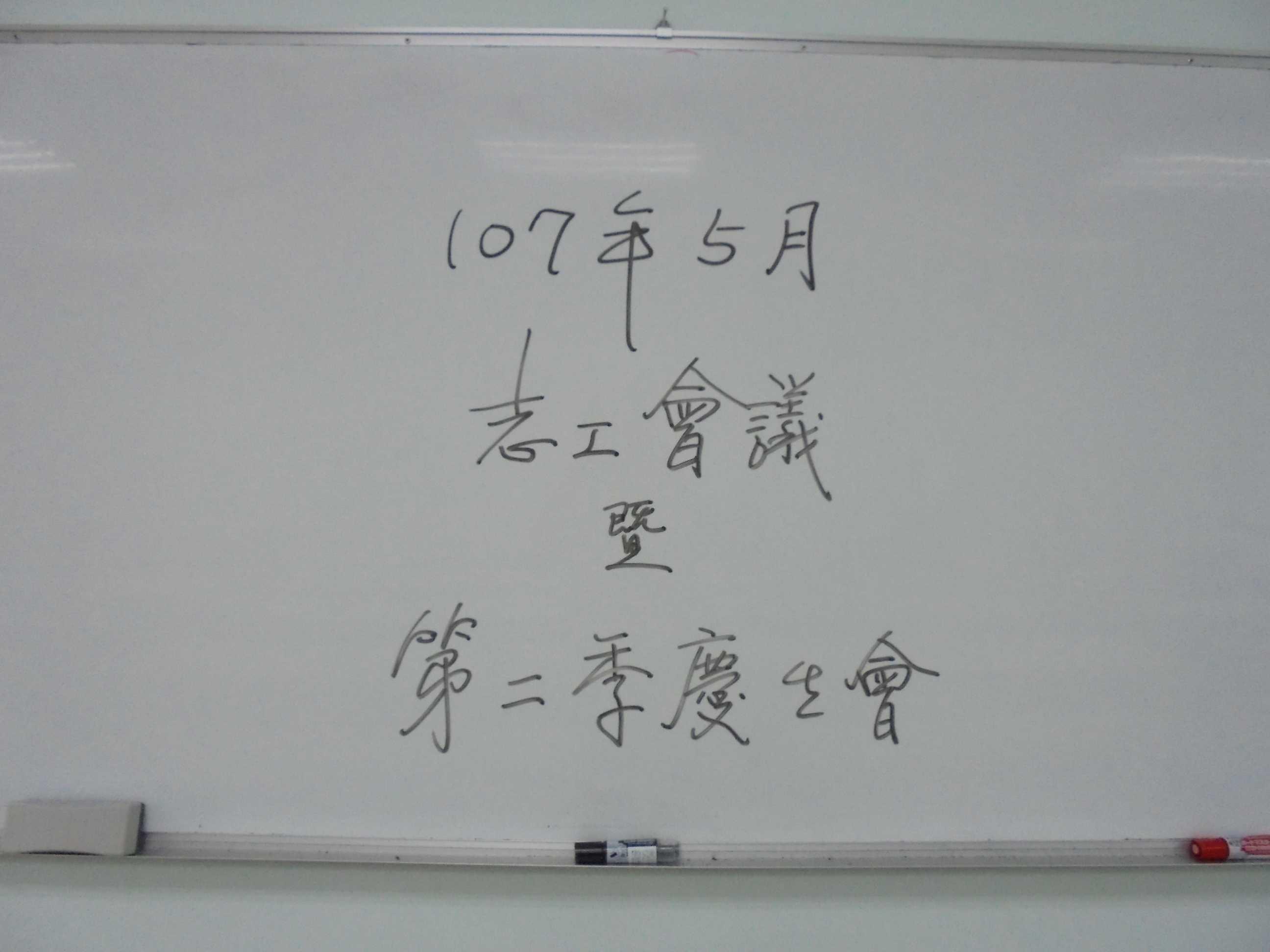 高雄市鳳山老人活動中心107年5月份志工月會暨4~5月份慶生