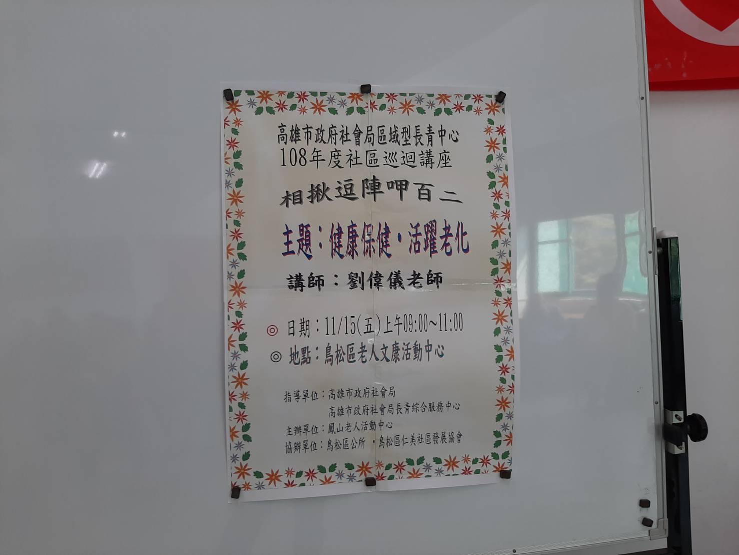 社區巡迴講座-鳥松區老人活動中心