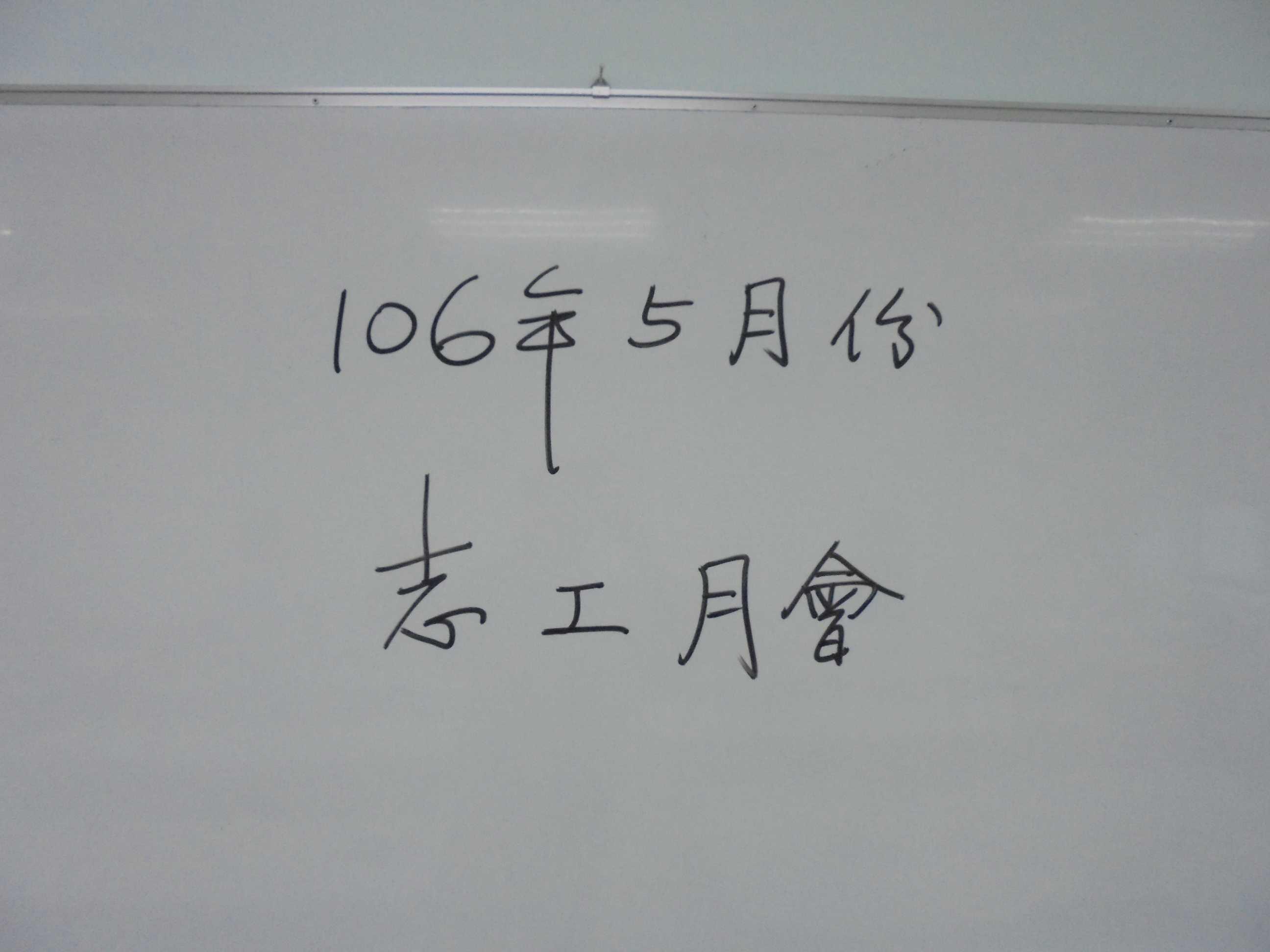 高雄市鳳山老人活動中心106年5月份志工月會