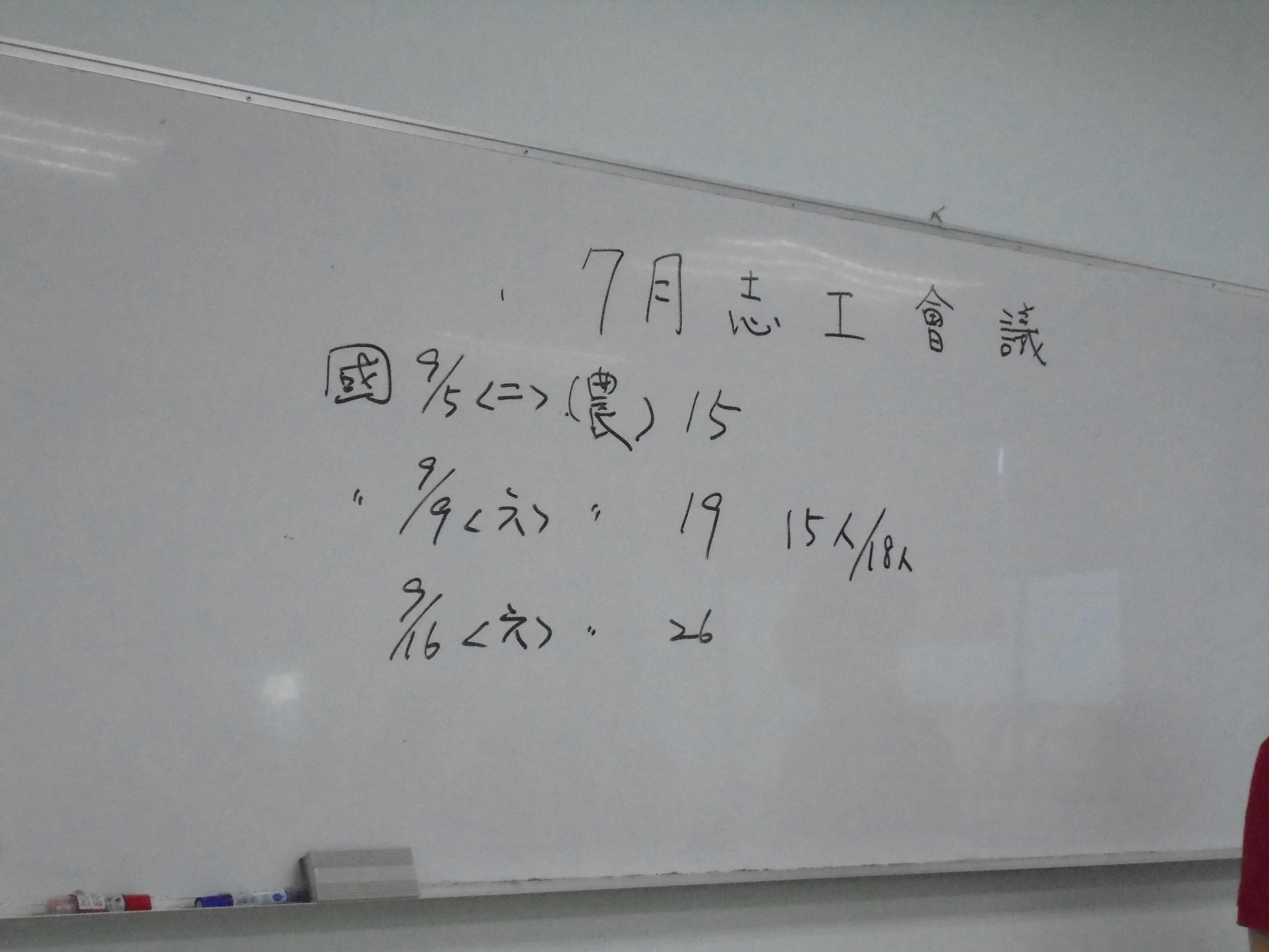 高雄市鳳山老人活動中心106年7月份志工月會
