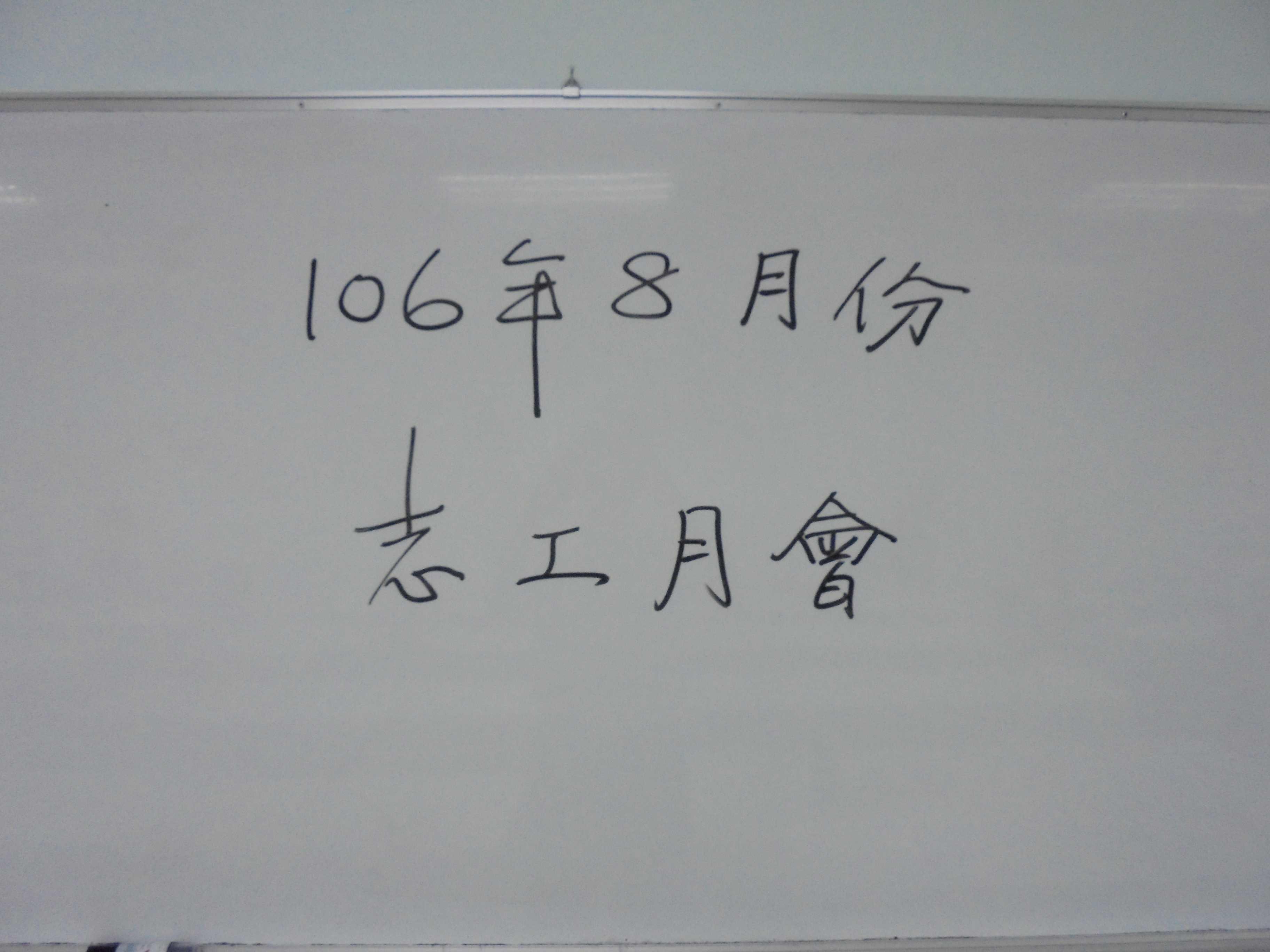 高雄市鳳山老人活動中心106年8月份志工月會