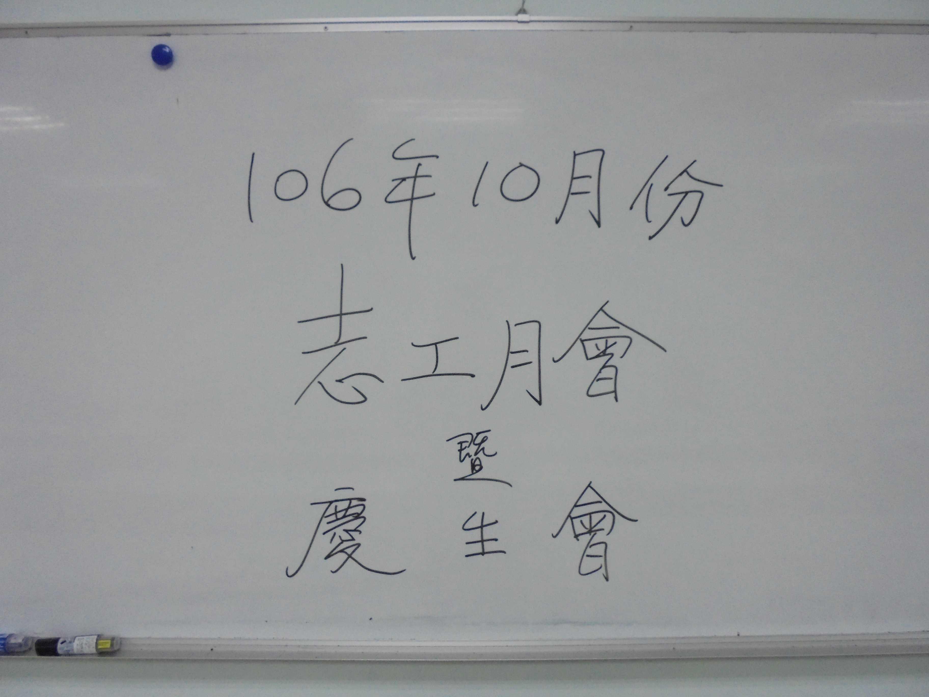 高雄市鳳山老人活動中心106年10月份志工月會暨7~10份慶生