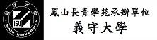 (高雄市鳳山長青學苑承辦單位)  義守大學