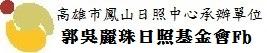 (高雄市鳳山日照中心承辦單位)  財團法人高雄市郭吳麗珠社會福利慈善事業基金會