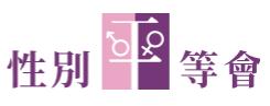 行政院性別平等會