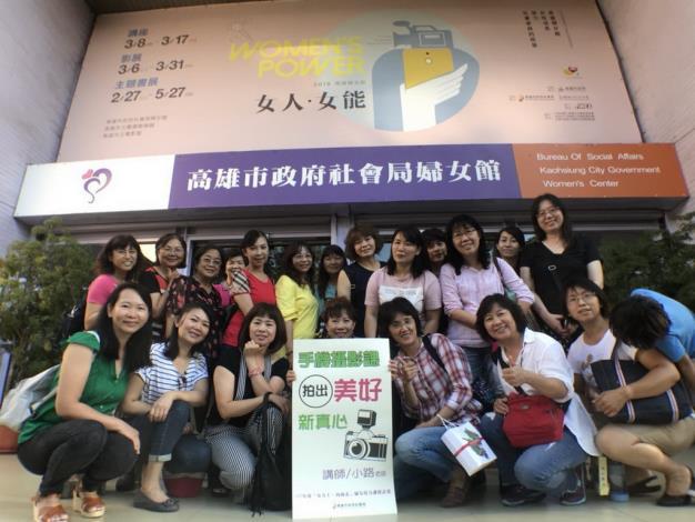 107年度婦女培力課程-手機攝影心靈課