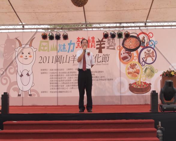Kangshan lamb Culture Festival 2011
