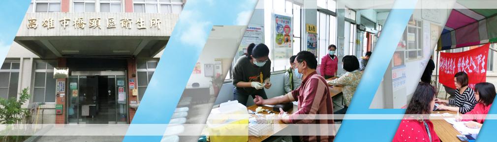 Ciaotou District Public Health