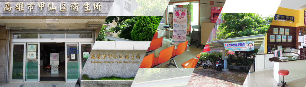 Welcome to Jhongshan District Public Health Center