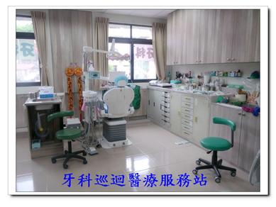 六龜牙科醫療站