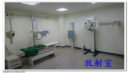 衛生所數位X光室