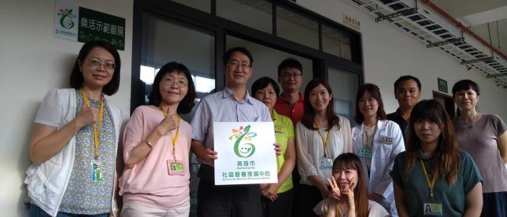 108年8月22日社區營養推廣中心六龜分中心揭牌活動