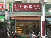 Hang Jhen Ge Bakery