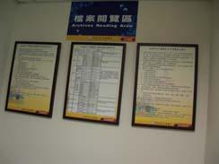 本院檔案閱覽區標示
