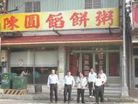 Chen Yuan Vol-au-vent & Congee
