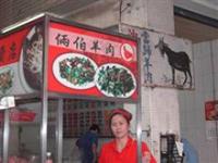 Liangbo Mutton