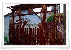 Yishihyuan Herb Garden