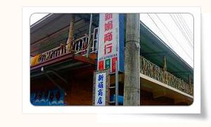 Sinjuan Guesthouse