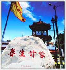 Zi-jhu Sheng-chun