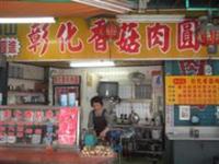 Rou Yuan Jin's Jang Hua Mushroom Meatballs
