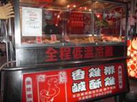 Chi Ji Fried Salty Chicken