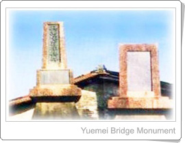 Yuemei Bridge Monument
