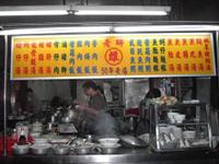 South Taiwan Milkfish Congee