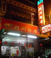 Szchuan Beef Noodles