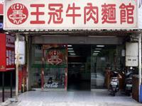 Wong Guan Beef Noodles