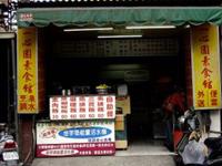 Yi Shin Yuan Vegetarian Restaurant