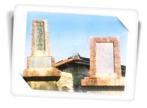 月眉大橋紀念碑