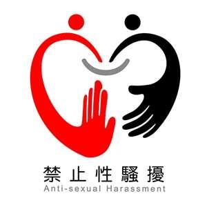 禁止性騷擾